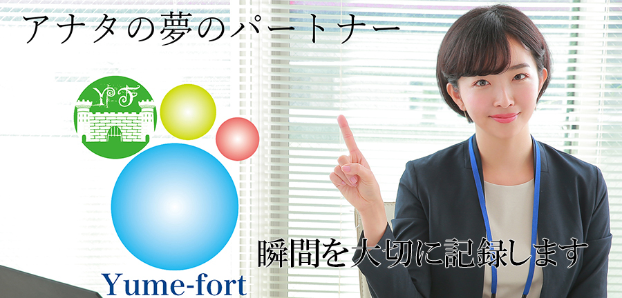 Yume-Photo official website
